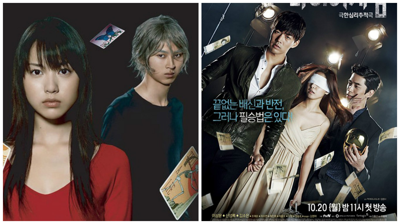 Liar Game collage