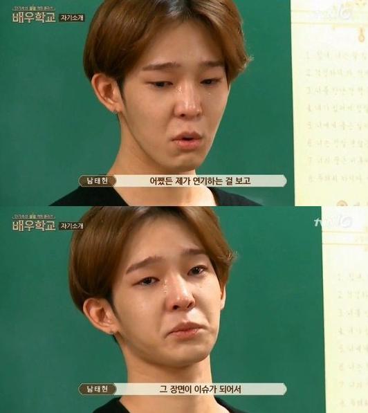 nam taehyun actors school2