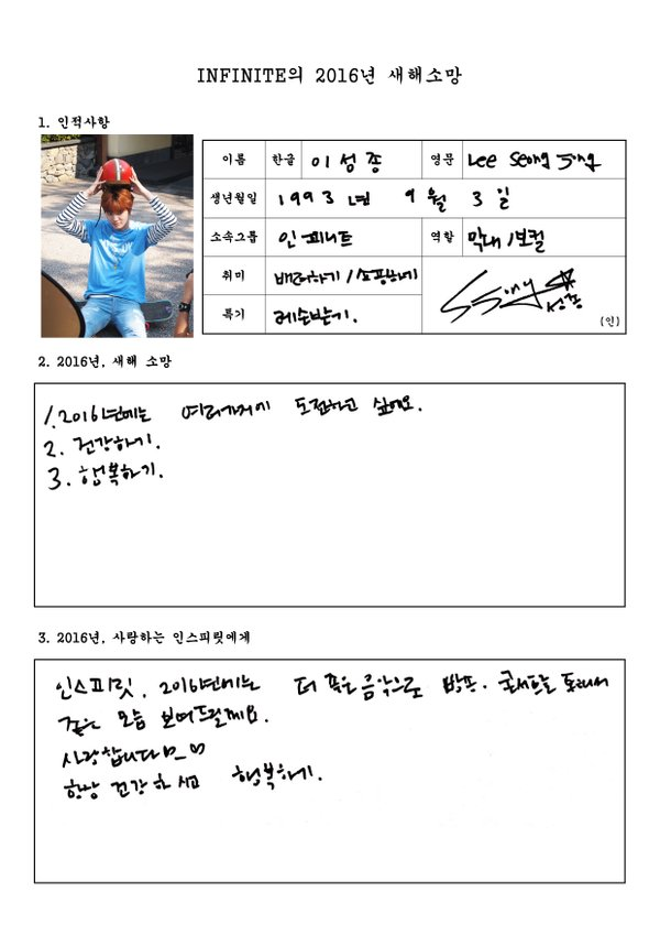 INFINITE Members Handwrite Their Hopes for 2016 and Messages to Fans