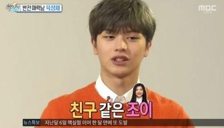 "Yook Sungjae Discusses Relationship With ""We Got Married"" Partner Joy"