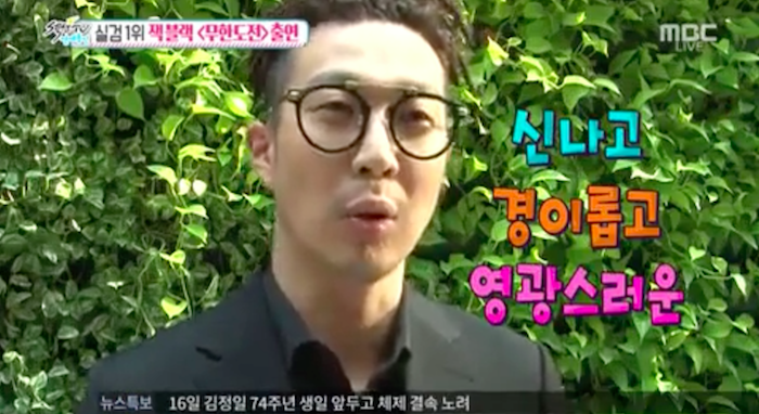 "Haha Says Jack Black Felt Like a True Member of ""Infinite Challenge"""