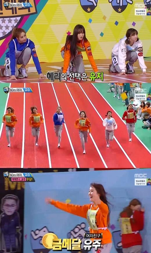 idol star athletics championships 2.png