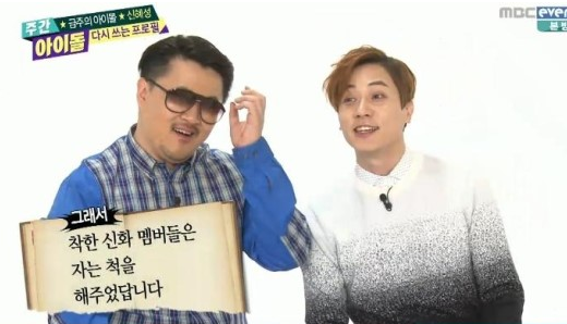 Shinhwas Andy Embarrasses Shin Hye Sung With Secrets on Weekly Idol