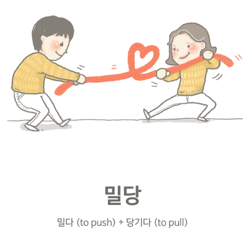 push and pull relationship korean