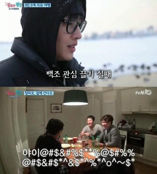 kang ha neul youth over flowers