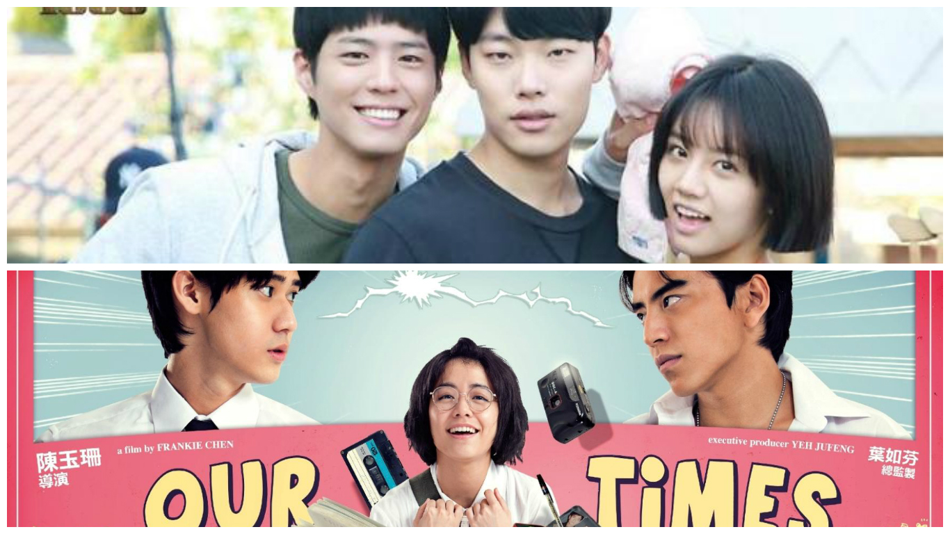 reply-1988-our-times-collage