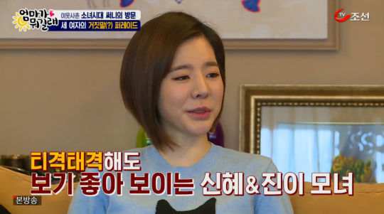 Girls Generations Sunny Undergoes Lie Detector Test About Her Dating Status