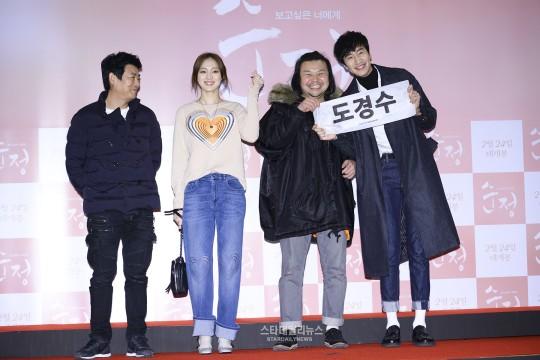 Pure Love VIP screening star daily news 14