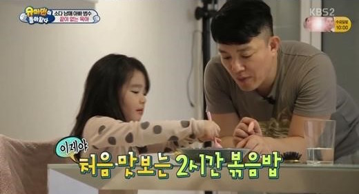 Lee Beom Soo Asks His Daughter If They Ought to Give Her Little Brother Away on The Return of Superman