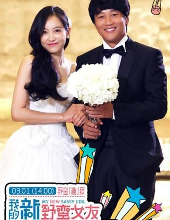 Cha Tae Hyun and Victorias Sassy Girl 2 Will Be Premiering