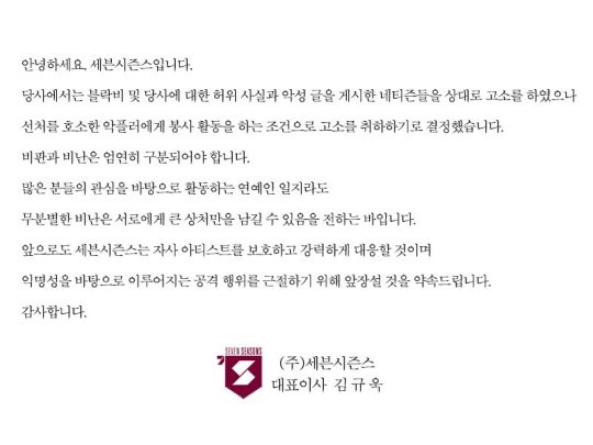 Block B Seven Seasons statement