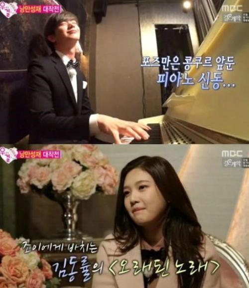 sungjae joy we got married