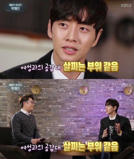 Park Hae Jin2