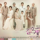 """""""Marriage Contract"""" Off to a Promising Start With Strong Premiere Ratings"""