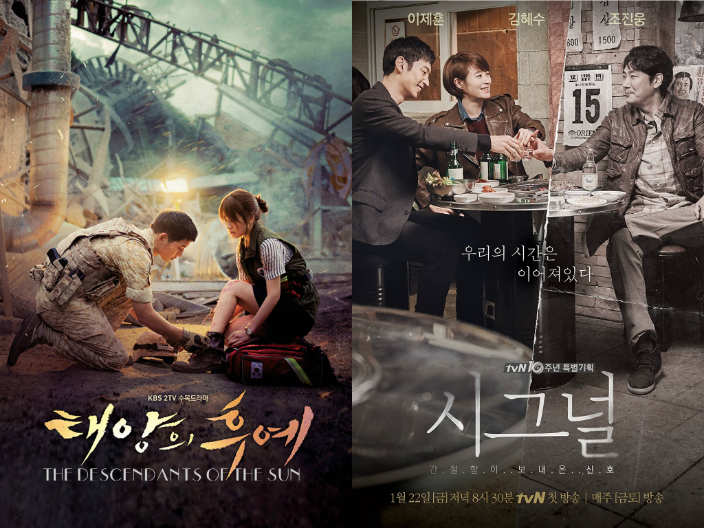 descendants of the sun_signal