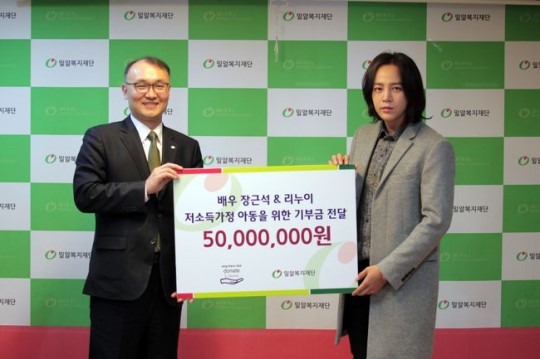 Jang Geun Suk Donates Money for Toddlers in Poverty