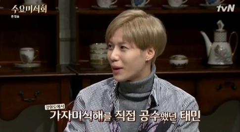 SHINees Taemin Displays His Peculiar Eating Habits on Wednesday Food Talk