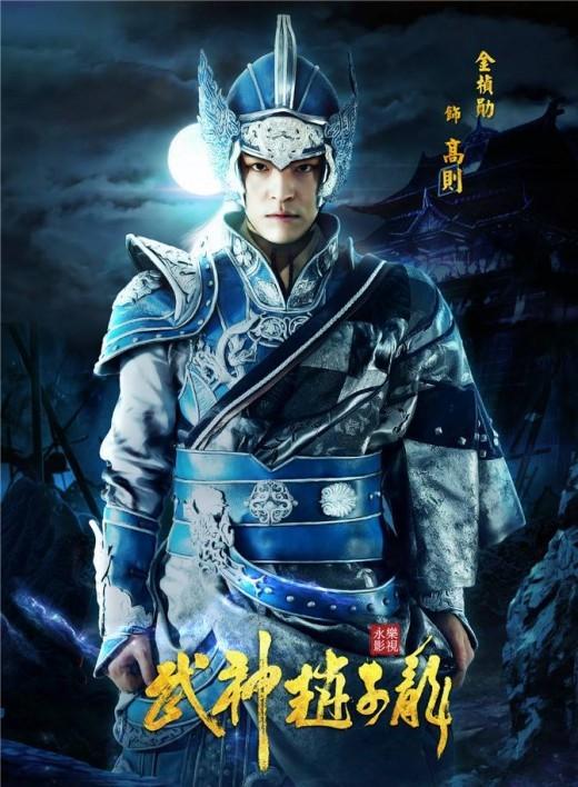 war of god zhao yun 2