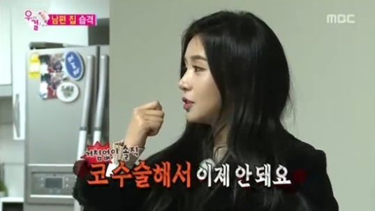 """FIESTAR's Cao Lu Gets Honest About Plastic Surgery on """"We Got Married"""""""