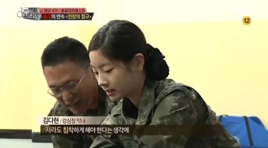 TWICE Dahyun