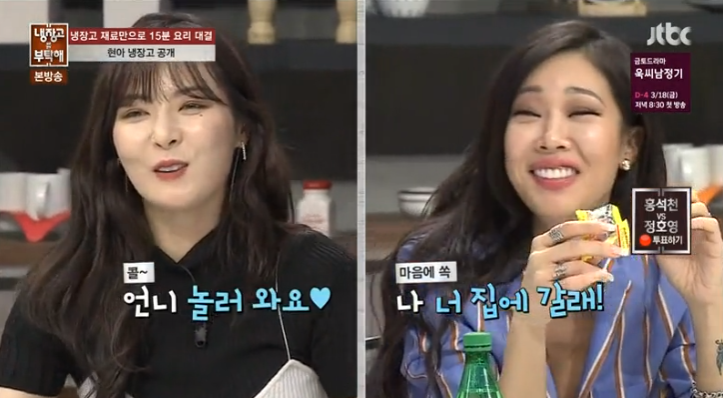 "HyunA Invites Jessi Over to Enjoy the Food in Her Fridge on ""Please Take Care of My Refrigerator"""
