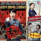 """""""Ms. Temper & Nam Jung Gi"""" Releases Dynamic and Witty Posters of Yoon Sang Hyun and Lee Yo Won"""
