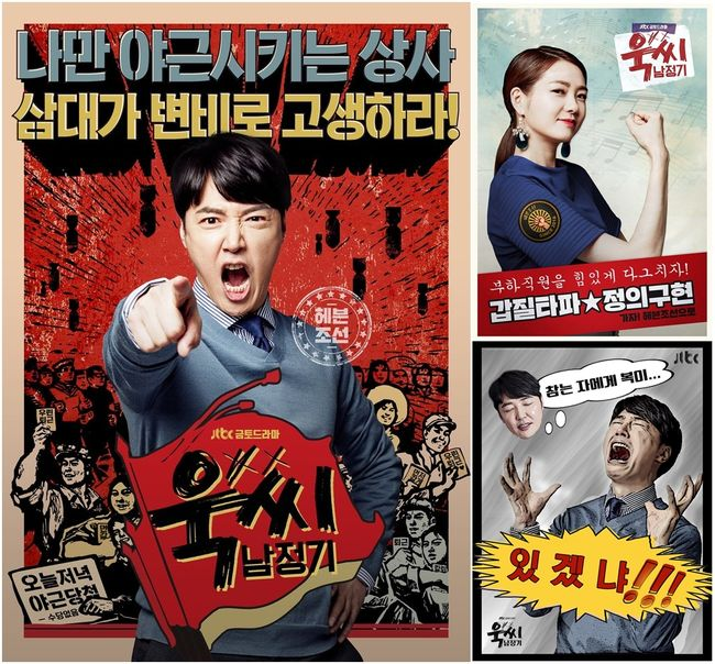 Ms. Temper Nam Jung Gi Releases Dynamic and Witty Posters of Yoon Sang Hyun and Lee Yo Won