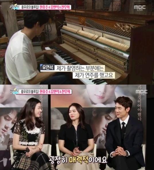yoo yeon seok love lies 2