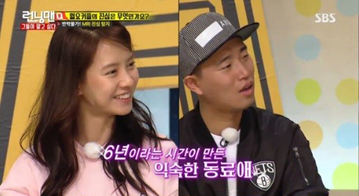 Brain Scan Displays Monday Couples True Feelings for every Other on Running Man