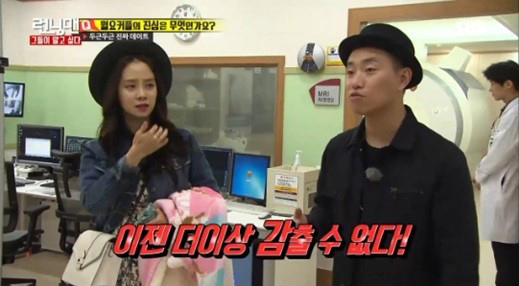 song ji hyo and gary relationship test