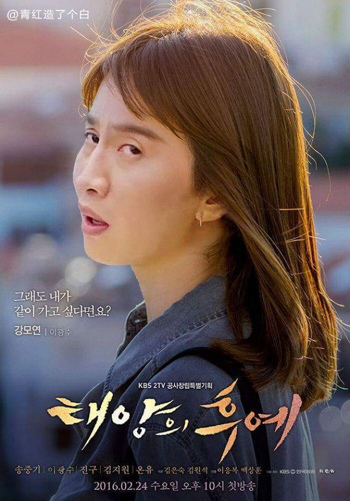 descendants of the sun song joongki lee kwang soo4
