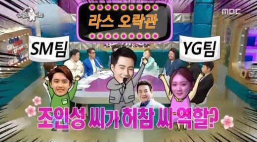 radio star jo in sung d.o lee sung kyung