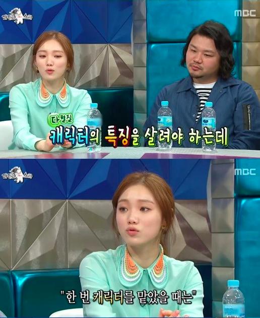 lee sung kyung radio star