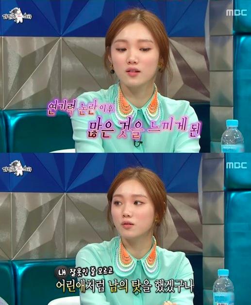 radio star lee sung kyung