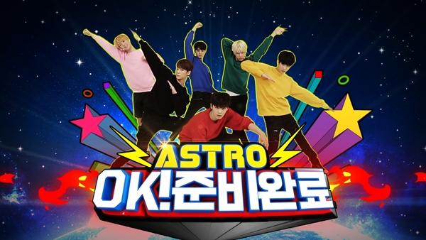 ASTRO Reality Show