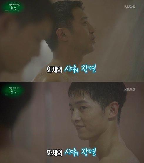 jin goo shower 2