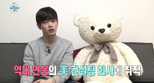 Eric Nam Talks About His Life Before Entering the Entertainment Industry on I Live Alone