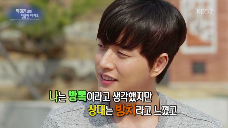 "Park Hae Jin Claims He's Terrible at Dating on ""Entertainment Weekly"""