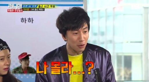 Running Man Members Continue to Tease Lee Kwang Soo About Song Joong Ki