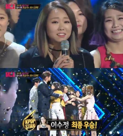 lee soo jung kpop star winner