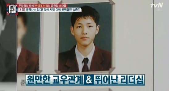 Song Joong Kis All-A Report Card and Athletic Past Revealed on The List 2016