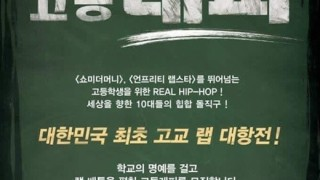 high school rapper
