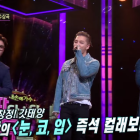 """Watch: Taeyang, Kim Bum Soo, and Lim Chang Jung's Impromptu Performance of """"Eyes, Nose, Lips"""" Is Everything"""