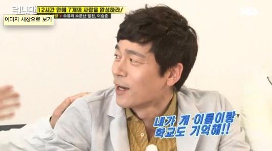 lee seung joon running man1