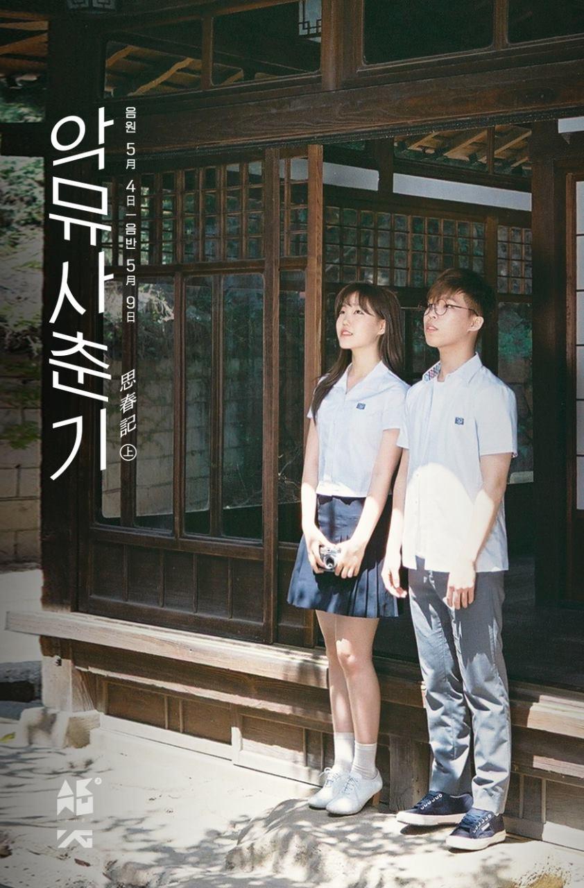 akdong musician adolescence 2
