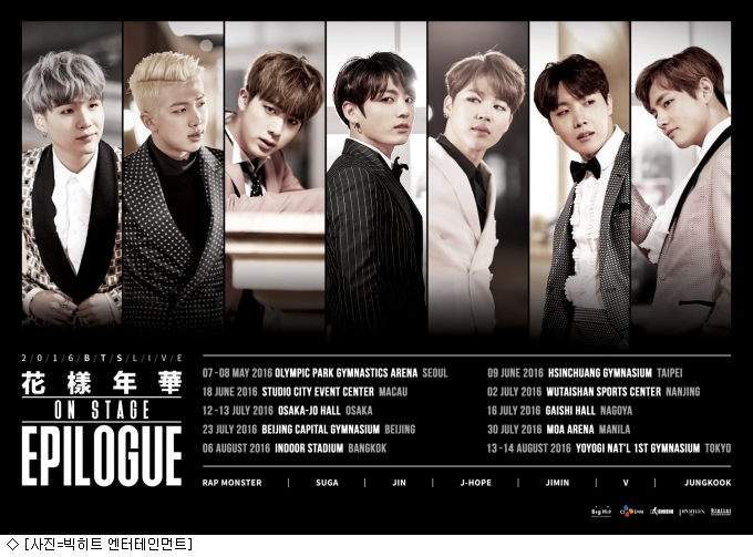 "BTS Tours 10 Cities in Asia With ""2016 BTS LIVE Hwa Yang Yeon Hwa on stage : epilogue"""