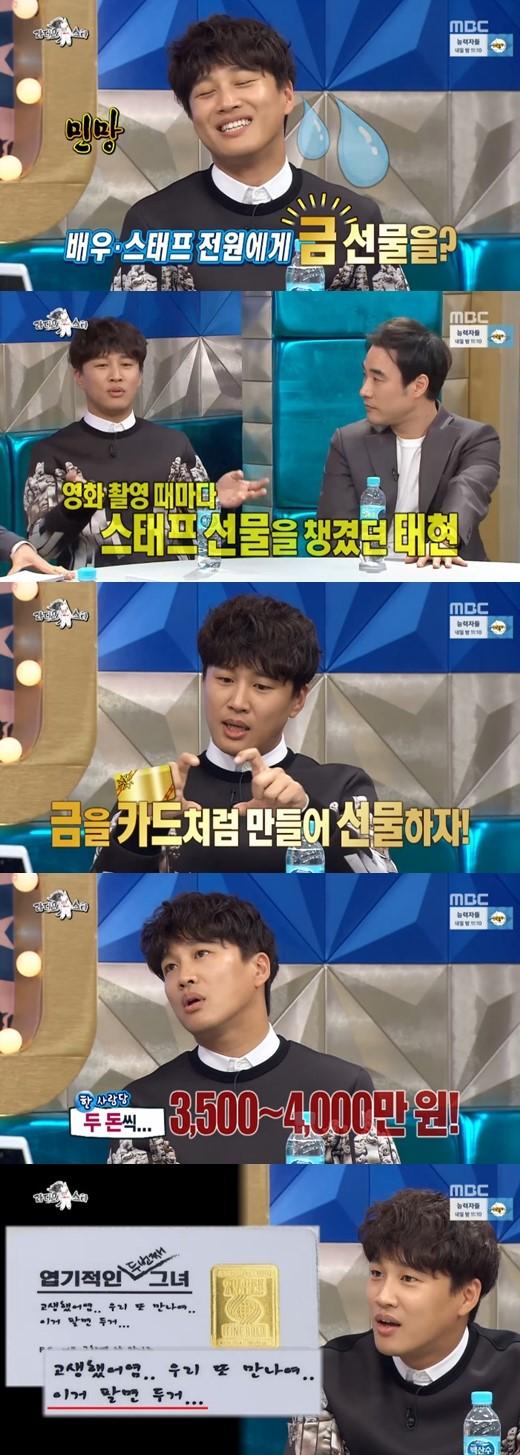 Cha Tae Hyun 2