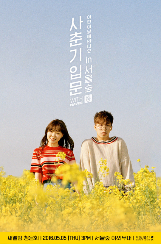 akdong seoul forest