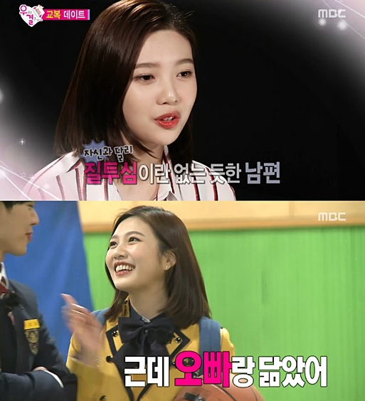 joy yook sungjae we got married2