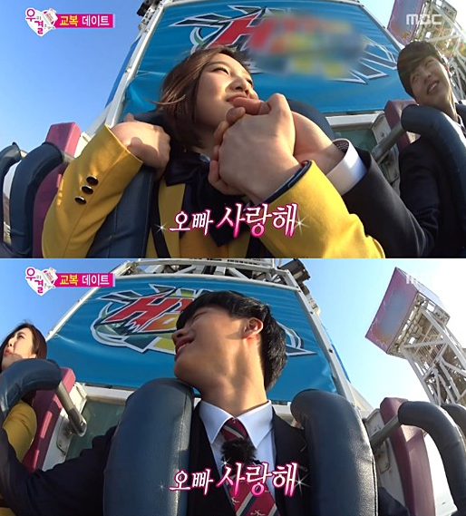 joy yook sungjae we got married3